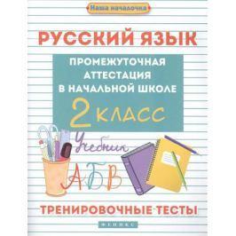 Матекина Э. Русский язык. Промежуточная аттестация в начальной школе. 2 класс. Тренировочные тесты