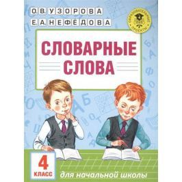 Узорова О., Нефедова Е. Словарные слова. Для начальной школы. 4 класс