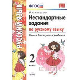 Антохина В. УМК. Нестандартные задания по русскому языку. Ко всем действующим учебникам. 2 класс (ФГОС)