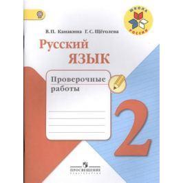 Канакина В., Щеголева Г. Русский язык. 2 класс. Проверочные работы