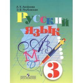 Аксенова А., Якубовская Э. Русский язык. 3 класс. Учебник