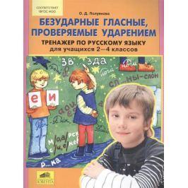Полуянова О. Безударные гласные, проверяемые ударением. Тренажер по русскому языку для учащихся 2-4 классов