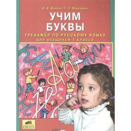 Ванина В., Мишакина Т. Учим буквы. Тренажер по русскому языку для учащихся 1 класса