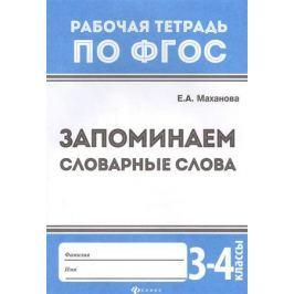 Маханова Е. Запоминаем словарные слова. 3-4 классы