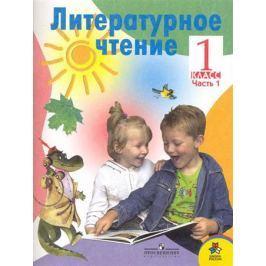 Климанова Л. и др. Литературное чтение 1 кл 2тт