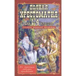 Пивоварова И. (ред.) Полная хрестоматия для 1-4 кл Согласно школьн. прогр.