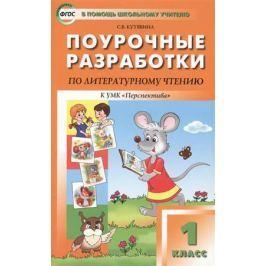 Кутявина С. Поурочные разработки по литературному чтению. 1 класс. К УМК Л.Ф. Климановой и др.