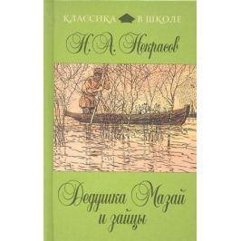 Некрасов Н. Дедушка Мазай и зайцы