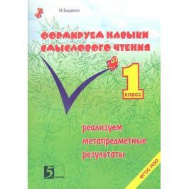 Беденко М. Формирование навыков смыслового чтения. 1 класс