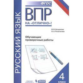 Богданова В., Разагатова Н. Русский язык. 4 класс. Обучающие проверочные работы