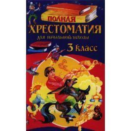 Жилинская А. (ред.) Полная хрестоматия для начальной школы. 3 класс. 5-е издание, исправленное и переработанное
