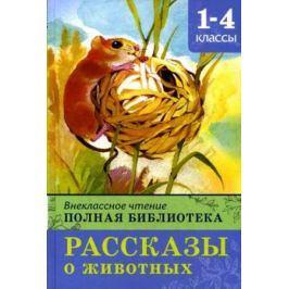 Шестакова И. (ред.) Внеклассное чтение Полная библ. 1-4 кл. Рассказы о животных