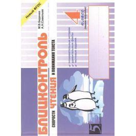 Беденко М., Савельев А. Блицконтроль скорости чтения и понимания текста. 4 класс 1-е полугодие