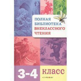 Позина Е., Давыдова Т. (сост.) Полная библиотека внеклассного чтения 3-4 кл.
