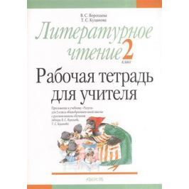 Воропаева В., Куцанова Т. Литературное чтение. 2 класс. Рабочая тетрадь для учителя. Приложение к учебнику