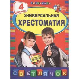 Жилинская А. (ред.) Универсальная хрестоматия. 4 класс