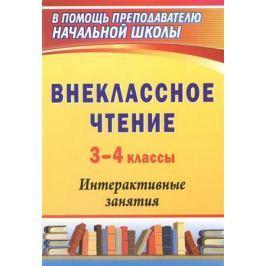 Лободина Н., Ламмерт С. Внеклассное чтение. 3-4 классы. Интерактивные занятия
