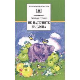 Лунин В. Не наступите на слона. Стихотворения