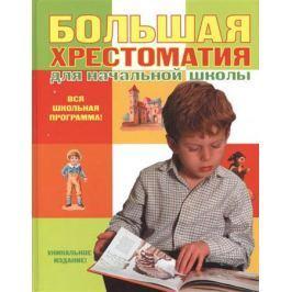 Жилинская А. (ред.) Большая хрестоматия для начальной школы. 4-е издание, исправленное и дополненное