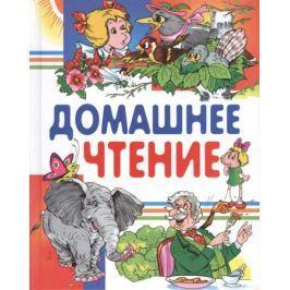Агинская Е. (ред.) Домашнее чтение