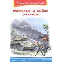 Шестакова И. (отв. ред.) Рассказы о войне. 1-4 классы