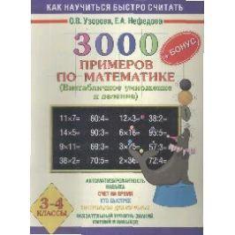 Узорова О., Нефедова Е. 3000 примеров по математике. Внетабличное умножение и деление. 3-4 классы