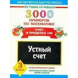 Узорова О., Нефедова А. 3000 примеров по математ. Уст. счет