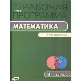 Ситникова Т. (сост.) Рабочая программа по математике. 3 класс. К УМК М.И. Моро и др. (