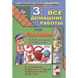 Кононов С. Все домашние работы за 3 класс по математике УМК