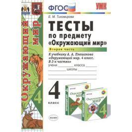 Тихомирова Е. Тесты по предмету