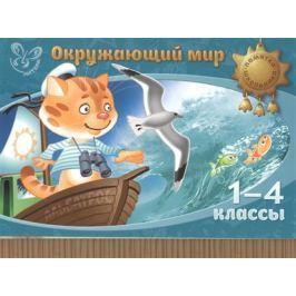 Крутецкая В. Окружающий мир. 1-4 классы. Памятка школьника