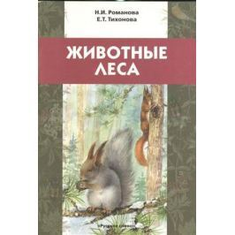 Романова Н., Тихонова Е. Животные леса. Учебное пособие для детей младшего школьного возраста