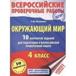 Мошнина Р. Окружающий мир. 10 вариантов заданий для подготовки к всероссийской проверочной работе. 4 класс