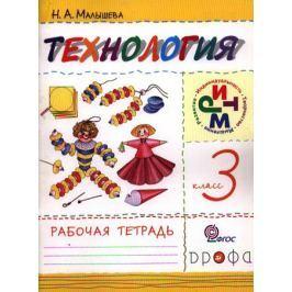 Малышева Н. Технология. 3 класс. Рабочая тетрадь