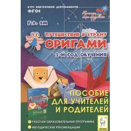 Эм Г. Путешествие в страну оригами. 2-й год обучения. Пособие для учителей и родителей