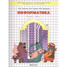 Горячев А., Корина К., Суворова Н. Информатика. 4 класс. Учебник. Часть 1 (комплект из 2 книг)