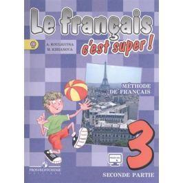 Кулигина А. Французский язык. 3 класс. Учебник. Часть 2