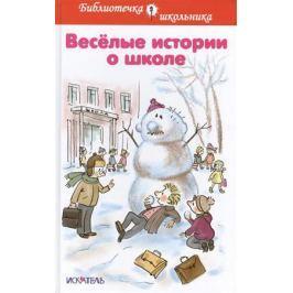 Георгиев С., Голявкин В., Драгунский В. и др. Веселые истории о школе