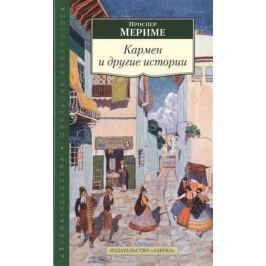 Мериме П. Кармен и другие истории