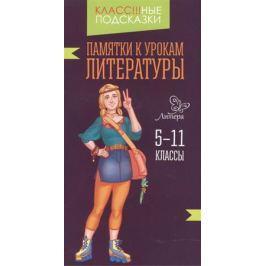 Крутецкая В. Памятки к урокам литературы. 5-11 классы