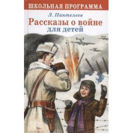 Пантелеев Л. Рассказы о войне для детей