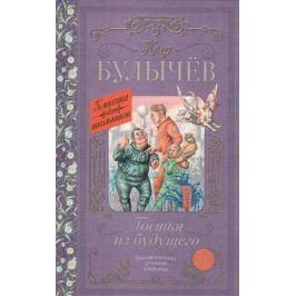 Булычев К. Гостья из будущего