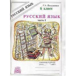 Богданова Г. Русский язык 6 кл Р/т ч.1