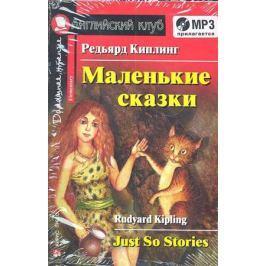 Киплинг Р. Маленькие сказки Just So Stories Дом. чтение