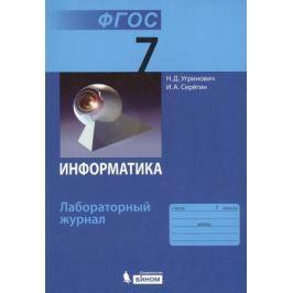 Угринович Н., Серегин И. Информатика. 7 класс. Лабораторный журнал