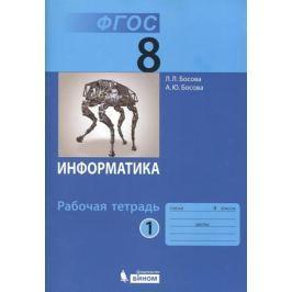 Босова Л., Босова А. Информатика. 8 класс. Рабочая тетрадь в 2 частях (комплект из 2 книг)
