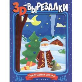 Голобоков Д. (худ.) Новогодняя сказка. Книжка-вырезалка