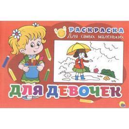 Дюжикова А. (ред.) Для девочек. Раскраска для самых маленьких