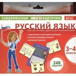 Аладышева М. Русский язык. 3-4 классы. Комлект тестовых карточек для начальной школы