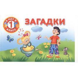 Дмитриева В. (сост.) Загадки